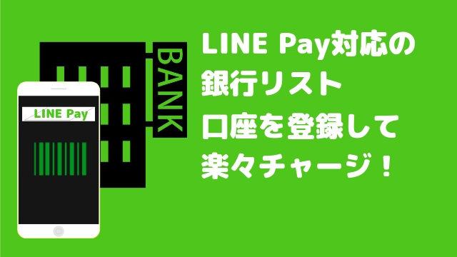 LINE Payの対応銀行