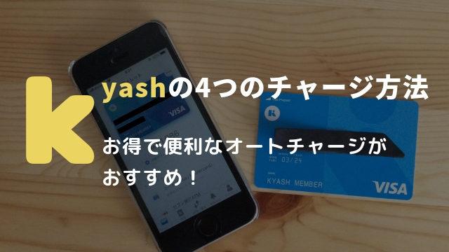 kyashのチャージ方法