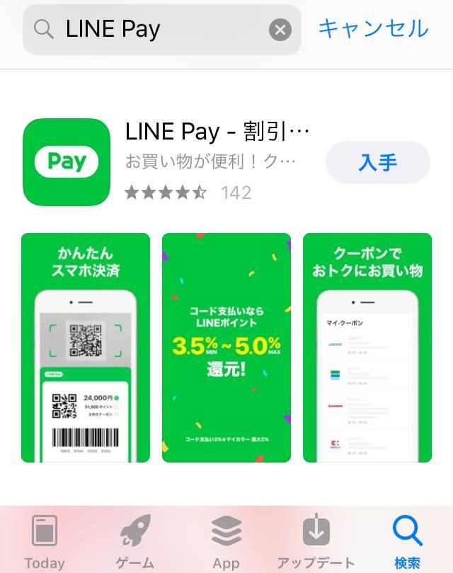 LINE Payアプリのダウンロード方法