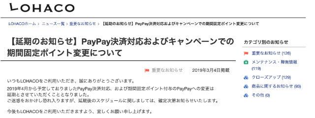 LOHACOのPayPay導入の延期発表