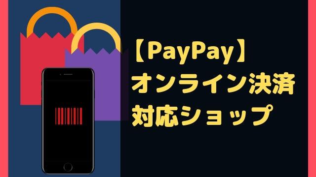 PayPayでのオンライン決済対応ショップ