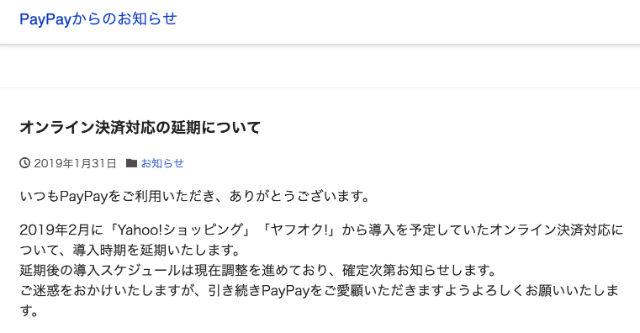 PayPay公式サイトでのオンライン決済対応の延期に関する発表
