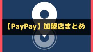 PayPayの加盟店