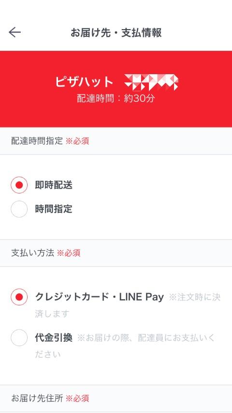 LINEデリマのお届け先・支払い情報を入力する
