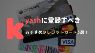 kyashに登録できるクレジット・デビットカード