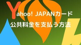 Yahoo!ジャパンカードでの公共料金支払い