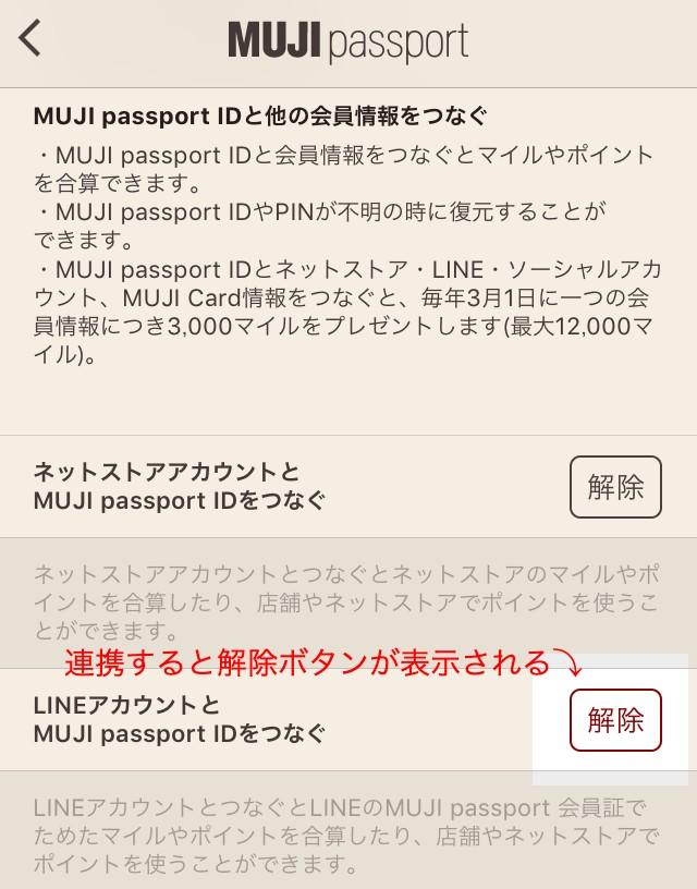 LINEアカウント連携後のMUJI passportアプリ