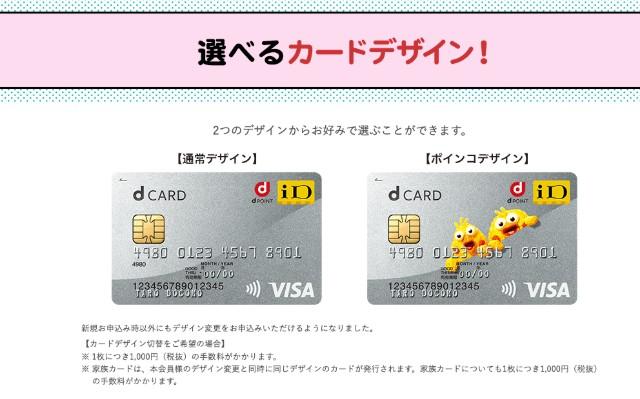 dカードのデザイン(通常・ポインコ)