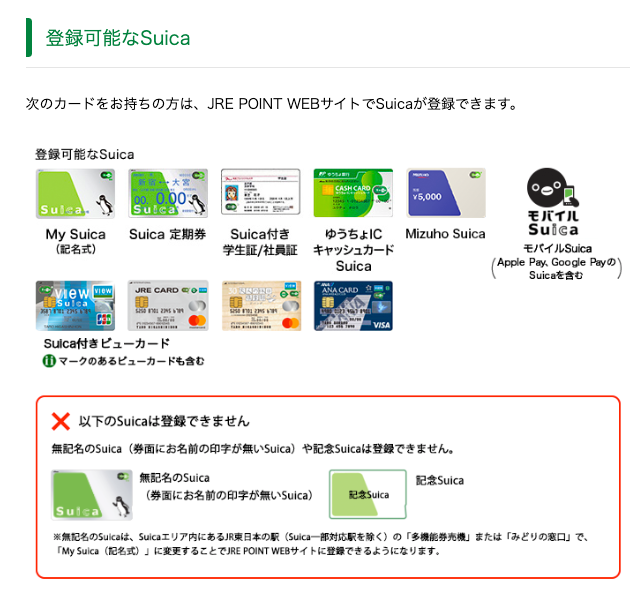JRE POINT WEBサイトに登録できるSuica
